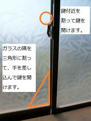 窓ガラスで焼き破り被害に遭いやすいポイントと位置